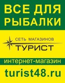 turist48.ru